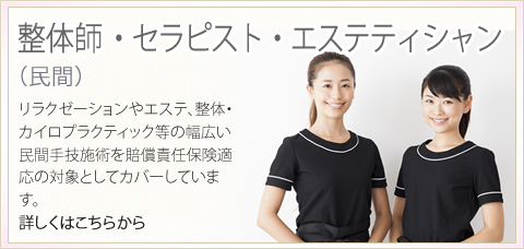 整体師・セラピスト(民間)