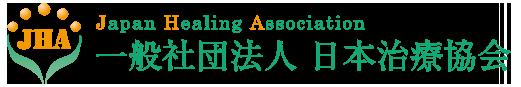 一般社団法人 日本治療協会