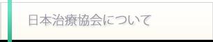 日本治療協会について